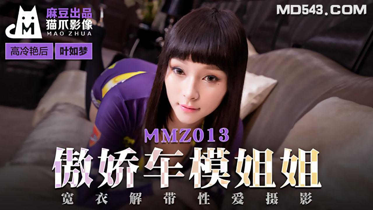 MMZ013.叶如梦.傲娇车模姐姐.宽衣解带性爱摄影.麻豆出品X猫爪影像