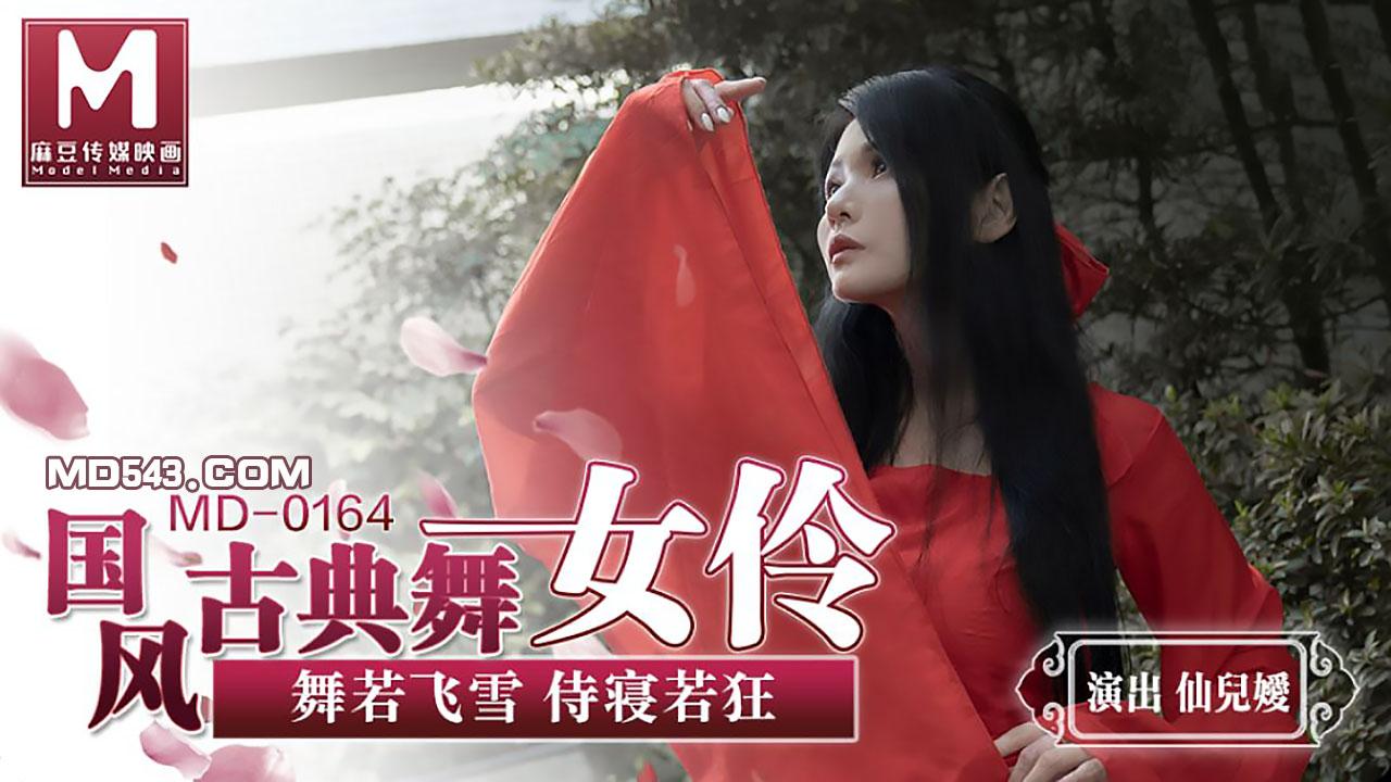 MD0164.仙儿媛.国风古典舞女伶.舞若飞雪侍寝若狂.麻豆传媒映画原创中文