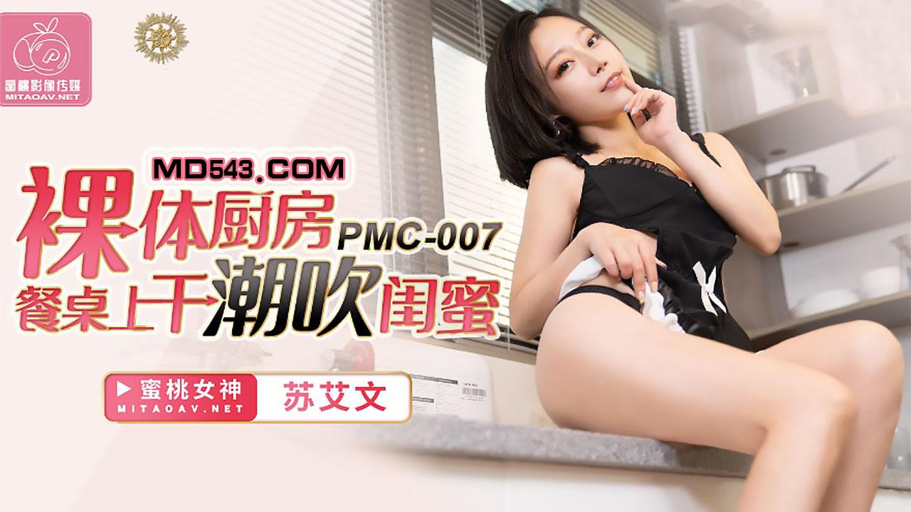 PMC007.苏艾文.裸体厨房餐桌上干潮吹闺蜜.蜜桃影像传媒