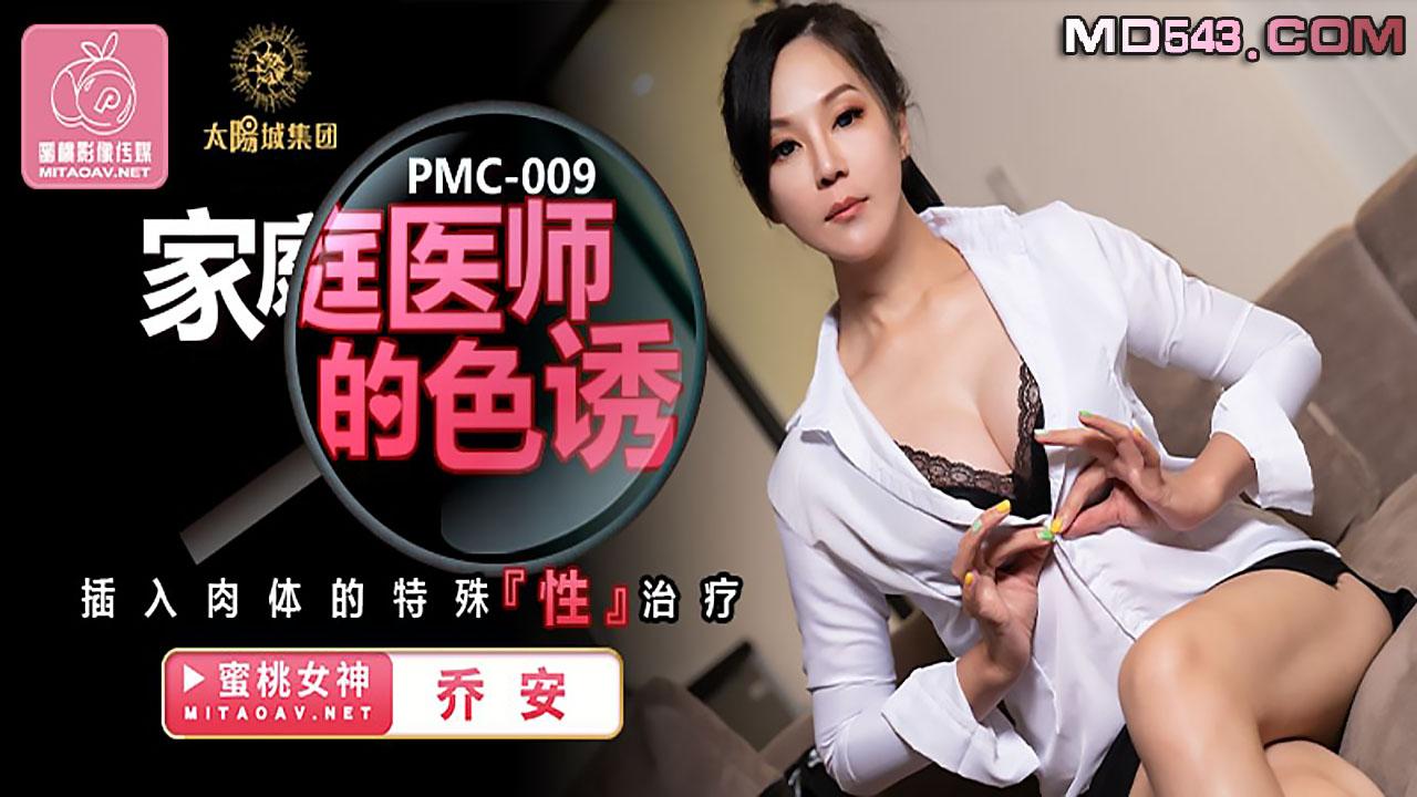 PMC009.乔安.家庭医师的色诱.插入肉体的特殊性治疗.蜜桃影像传媒