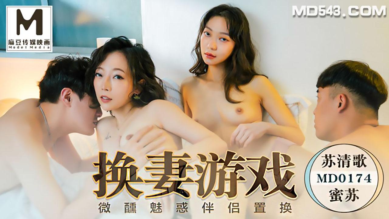 MD0174.苏清歌.蜜苏.换妻游戏.微醺魅惑伴侣置换.麻豆传媒映画原创中文