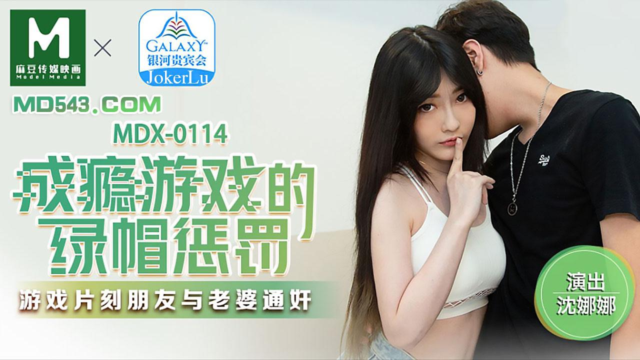 MDX0114.沈娜娜.成瘾游戏的绿帽惩罚.游戏片刻朋友与老婆通奸.麻豆传媒映画