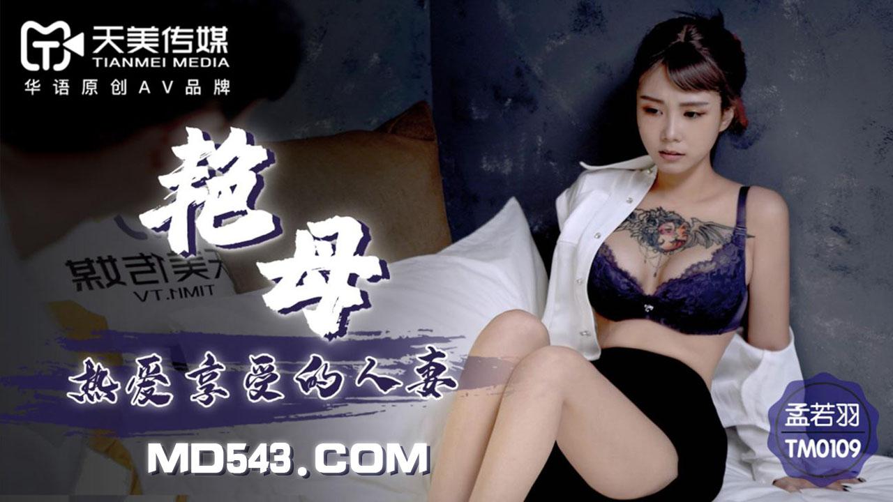 TM0109.孟若羽.艳母.热爱享受的人妻.天美传媒