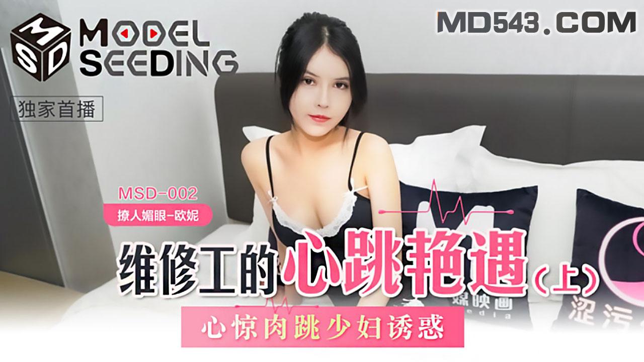 MSD002.欧妮.维修工的心跳艳遇(上).心惊肉跳少妇诱惑.麻豆传媒映画