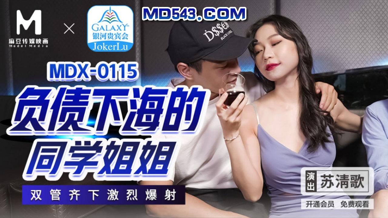 MDX0115.苏清歌.负债下海的同学姐姐.双管齐下激烈爆射.麻豆传媒映画