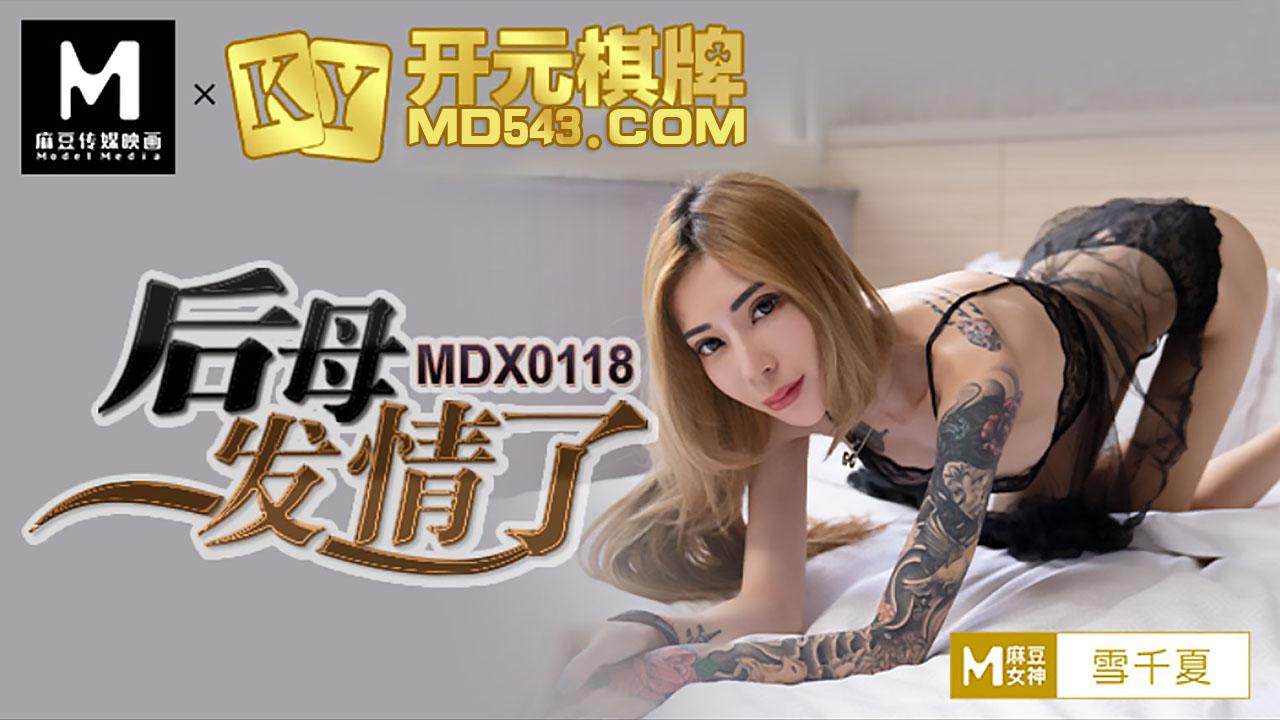 MDX0118.雪千夏.后母发情了.麻豆传媒映画