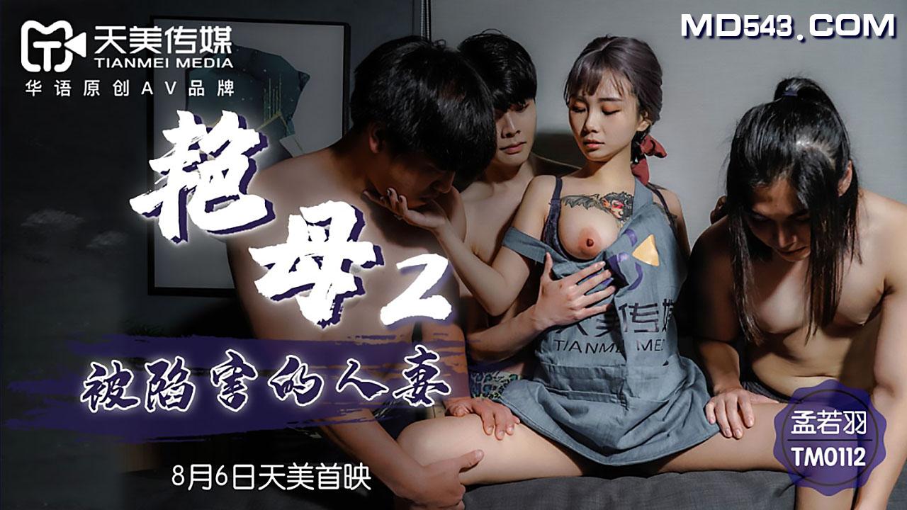 TM0112.孟若羽.艳母2.被陷害的人妻.天美传媒