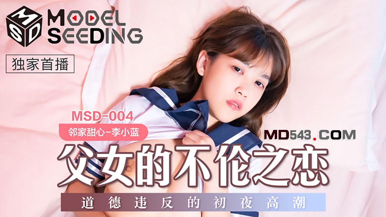 MSD004.李小蓝.父女的不伦之恋.道德违反的初夜高潮.麻豆传媒映画