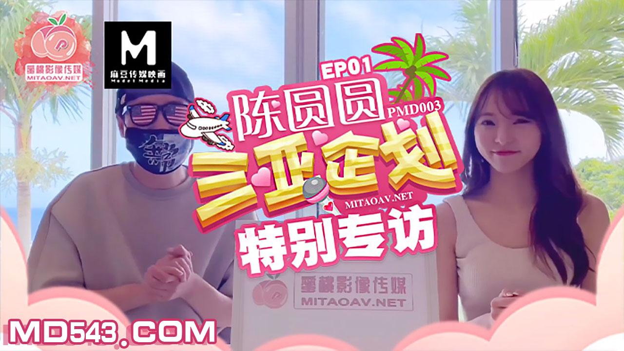 PMD003.陈圆圆.三亚企划EP1.特别专访.蜜桃影像传媒