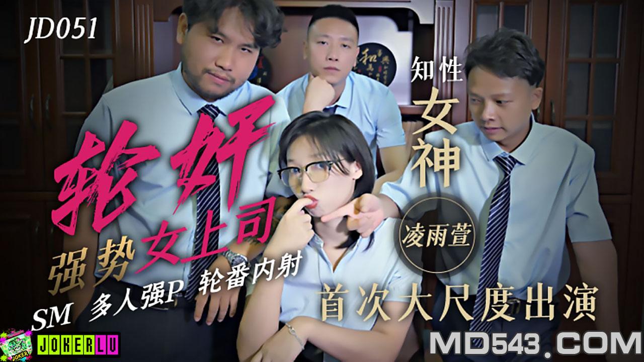 JD051.凌雨萱.轮奸强势女上司.SM多人强P轮番内射.精东影业
