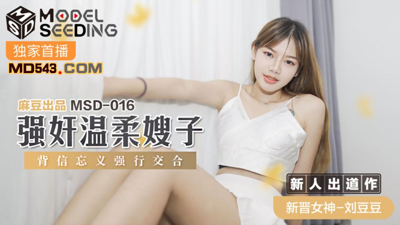 MSD016.刘豆豆.强奸温柔嫂子.背信忘义强行交合.麻豆传媒映画