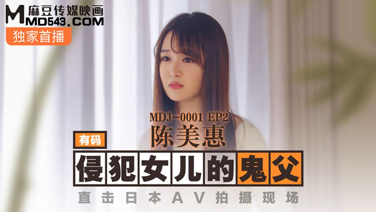 MDJ-0001.EP2.陈美惠.侵犯女儿的鬼父.直击日本AV拍摄现场.麻豆传媒映画