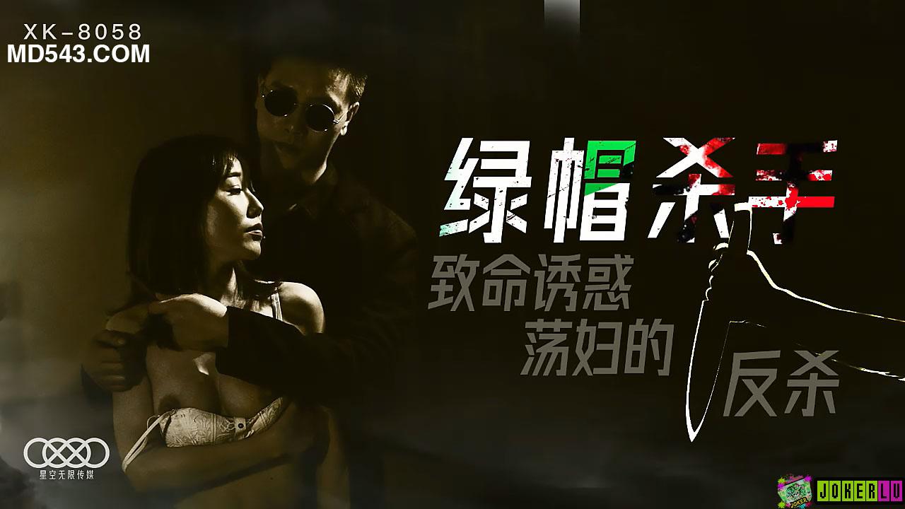 XK8058.冯雪.绿帽杀手.致命诱惑.荡妇的反杀.星空无限传媒