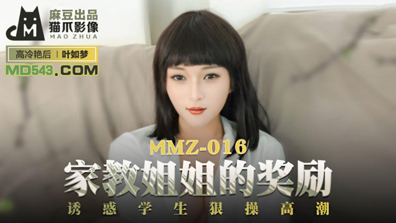 MMZ016.叶如梦.家教姐姐的奖励.诱惑学生狠操高潮.麻豆出品X猫爪影像