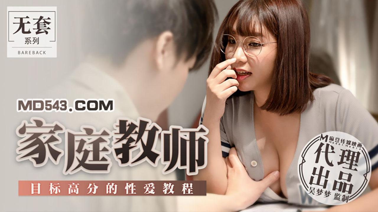 台湾第一女优吴梦梦.家庭教师.目标高分的性爱教程.麻豆传媒映画代理出品