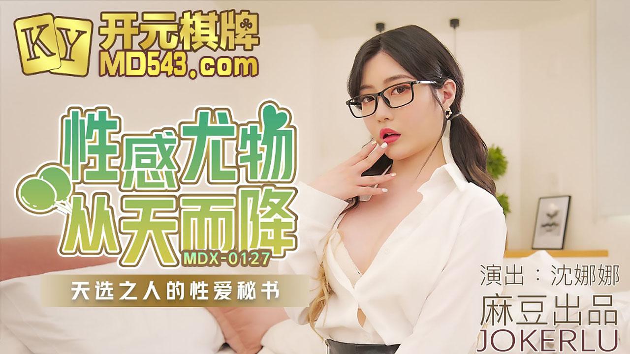 MDX0127.沈娜娜.性感尤物从天而降.天选之人的性爱秘书.麻豆传媒映画