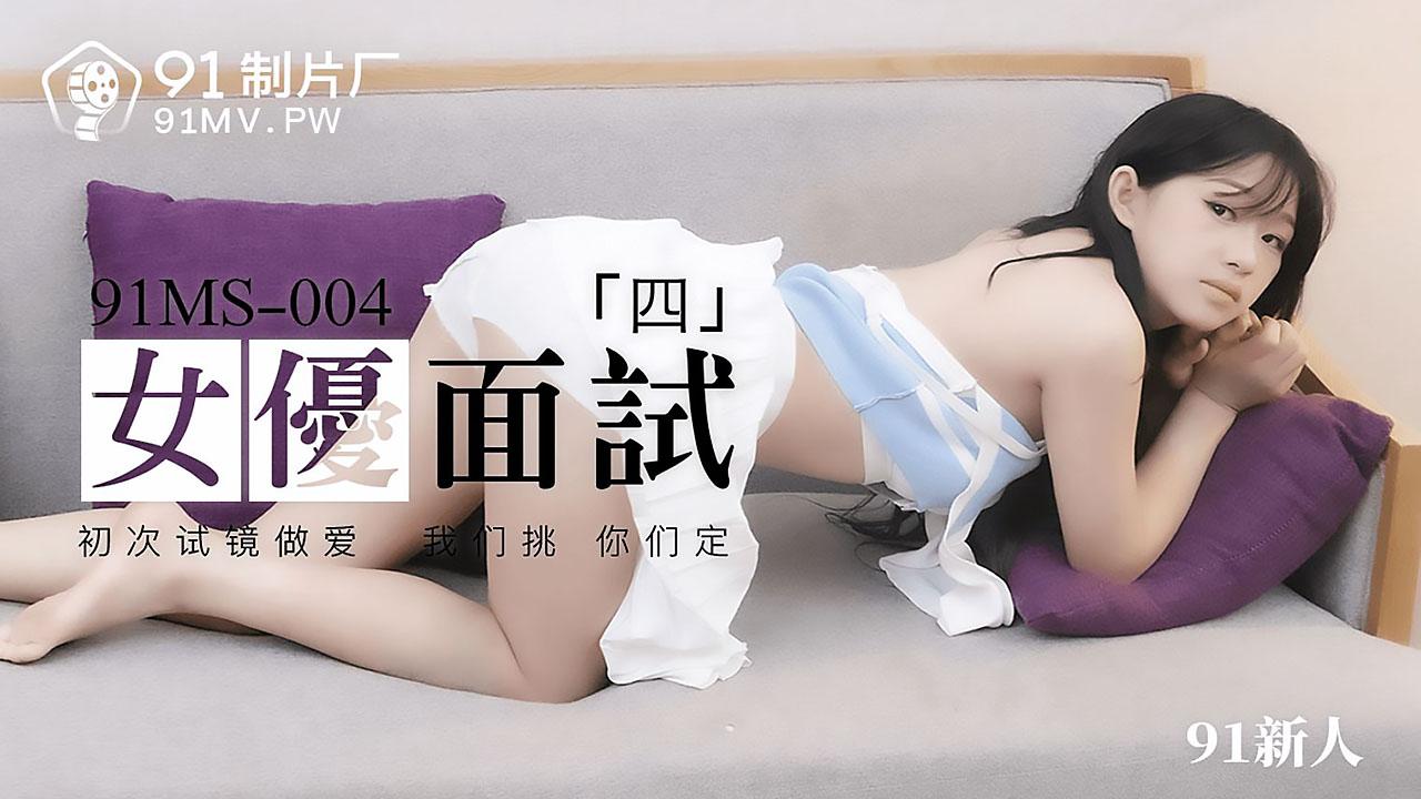 91MS-004.91新人.女优面试四.初次试镜做爱.91制片厂