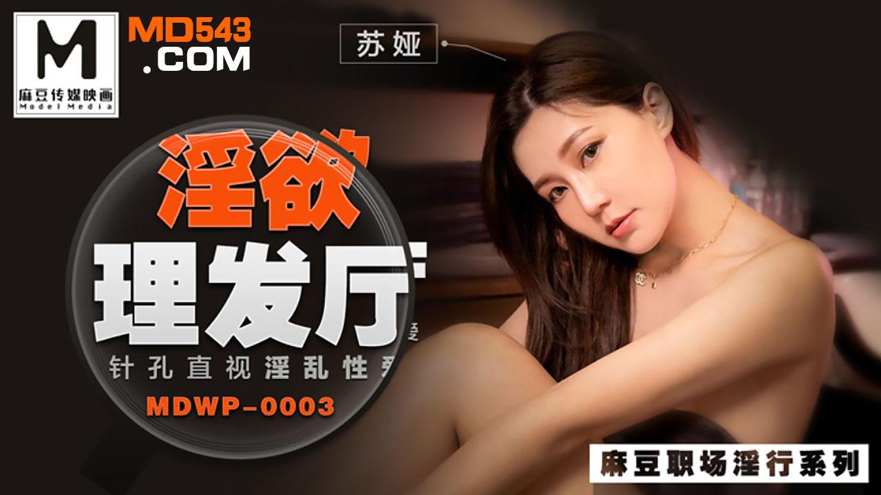 MDWP-0003.苏娅.淫欲理发厅.针孔直视淫乱性爱.麻豆传媒职场淫行系列