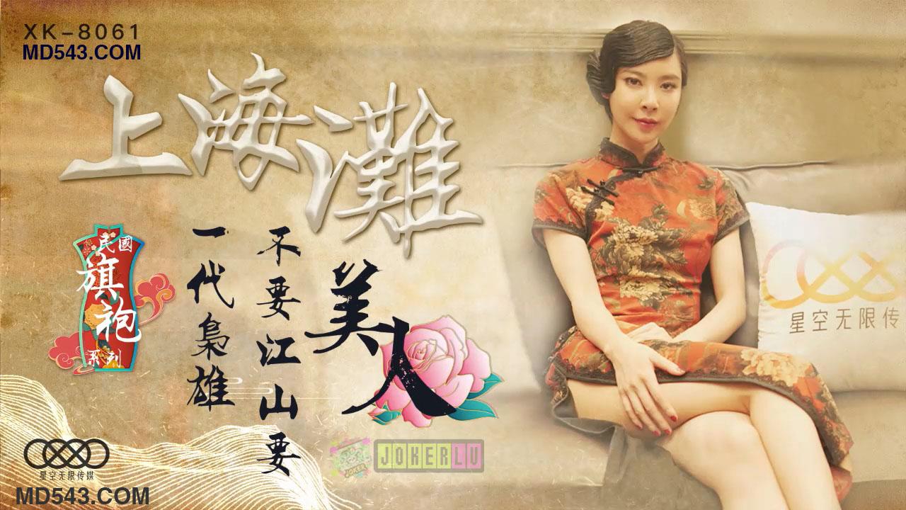 XK8061.无双.上海滩.民国旗袍系列.上海滩一代枭雄不要江山要美人.星空无限传媒