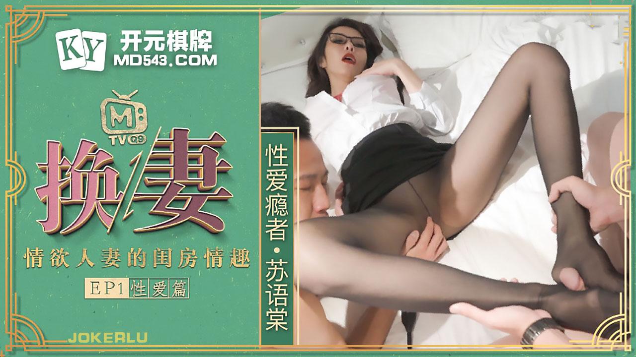 换妻EP1.性爱篇.苏语棠.情欲人妻的闺房情趣.麻豆传媒映画