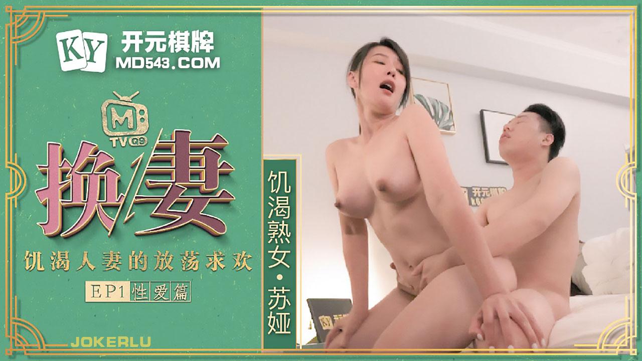 换妻EP1.性爱篇.苏娅.饥渴人妻的放荡求欢.麻豆传媒映画