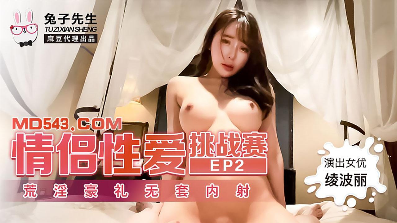 情侣性爱挑战赛EP2.凌波丽.娜娜.荒淫豪礼无套内射.麻豆传媒映画原创伙伴兔子先生