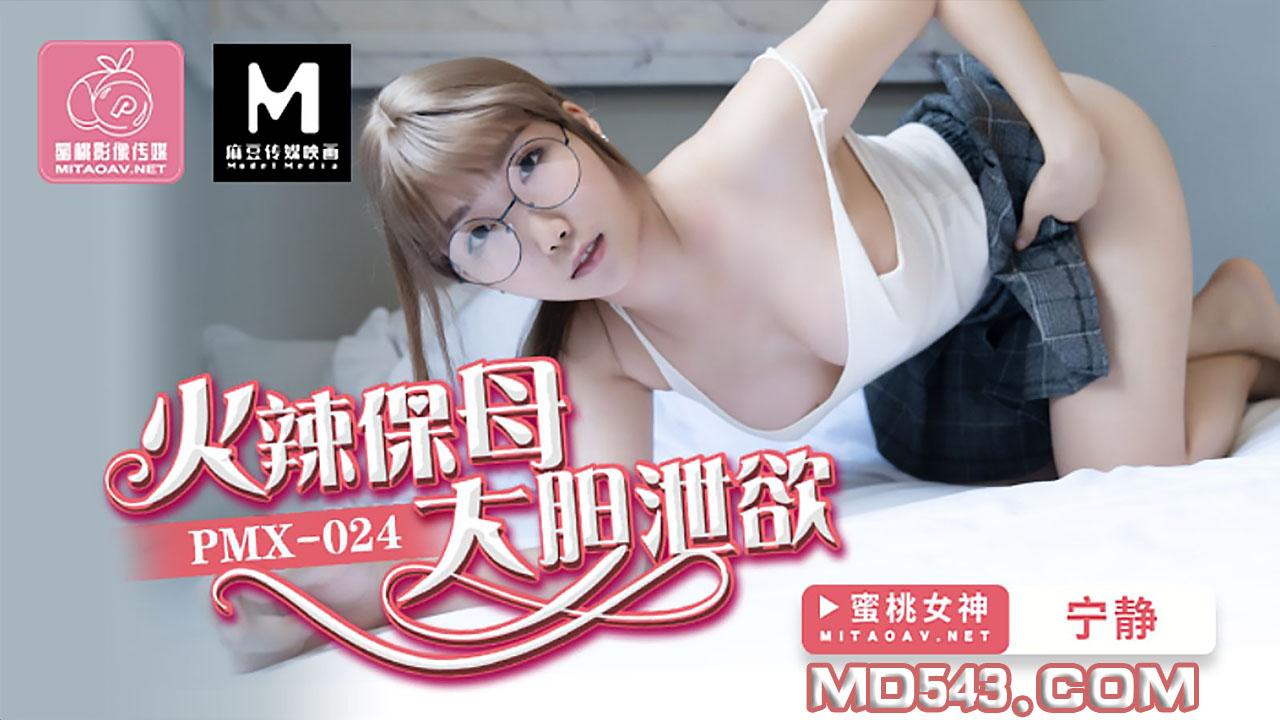 PMX024.宁静.火辣保母大胆泻欲.蜜桃影像传媒