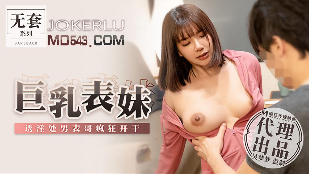台湾第一女优吴梦梦.巨乳表妹.诱淫处男表哥疯狂开干.麻豆传媒映画代理出品
