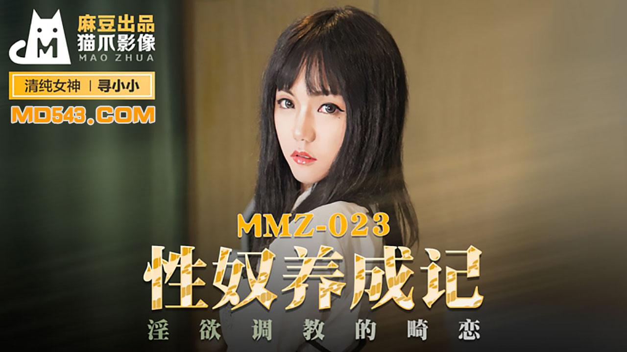 MMZ023.寻小小.性奴养成记.淫欲调教的畸恋.麻豆出品X猫爪影像