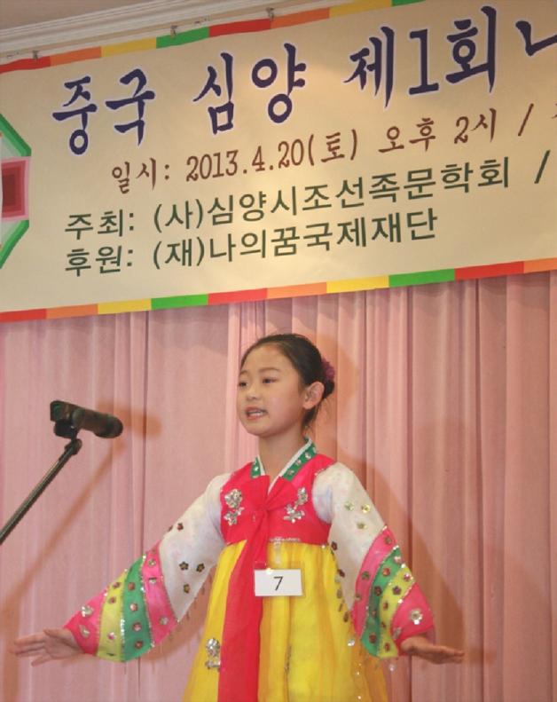 심양_발표어린이