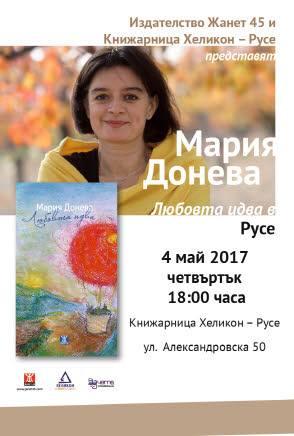 Plakat_Ruse