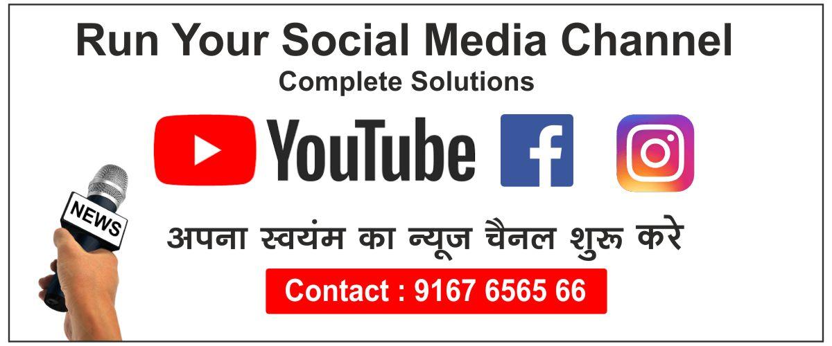 Social Media News Channel Run