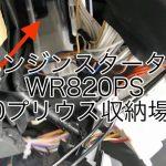 30プリウス エンジンスターター最高の設置場所を発見!?WR820PS コムテック