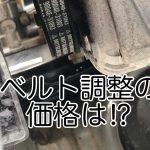 修理費は!?エンジンからキィィィィー音 LA600S タントカスタム