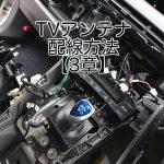 【3章】30プリウス TVアンテナコードの配線方法
