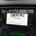 【最終章】30プリウス カーナビの接続方法 イクリプスAVN-04iW