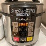 "<span class=""title"">【DIY】内蓋忘れで故障!?クッキングプロ修理方法Cooking Pro</span>"