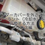 """<span class=""""title"""">30プリウスのアンダーカバーを外さずにクーラント(冷却水)を交換する方法</span>"""