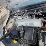 "<span class=""title"">プリウスのエンジンルームを高圧洗浄してみた</span>"