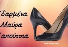 Γδαρσίματα στα μαύρα παπούτσια