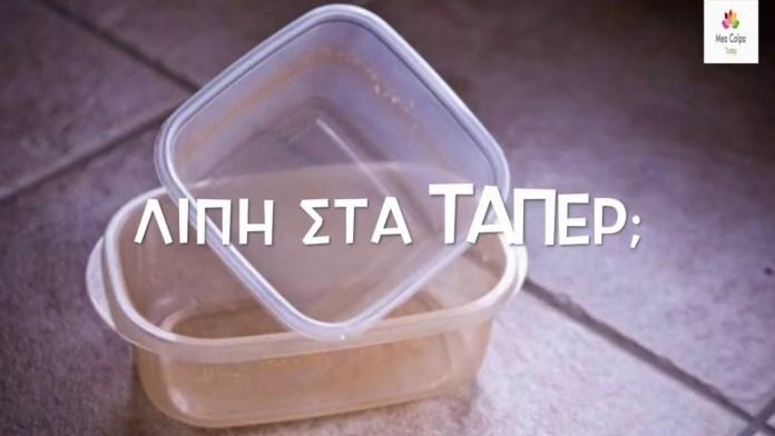 Πως καθαρίζουμε τα λίπη στα τάπερ / πλαστικά δοχεία φαγητού