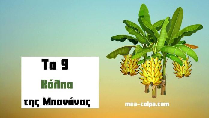 9 χρήσεις της μπανάνας που θέλεις να γνωρίζεις
