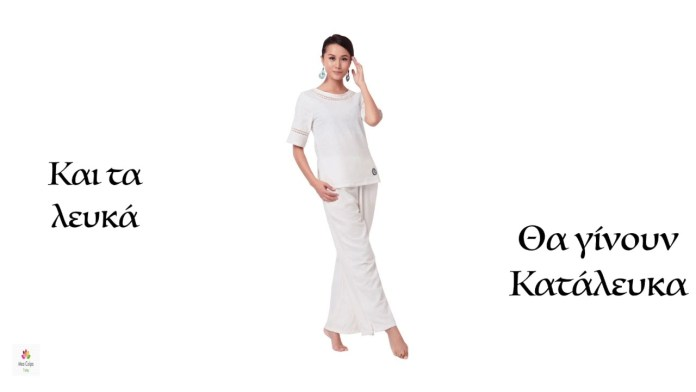 Λευκά ρούχα κατάλευκα, χωρίς λευκαντικά