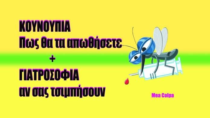 Πως θα απωθήσετε τα κουνούπια και όλα τα γιατροσόφια σε περίπτωση που σας τσιμπήσουν