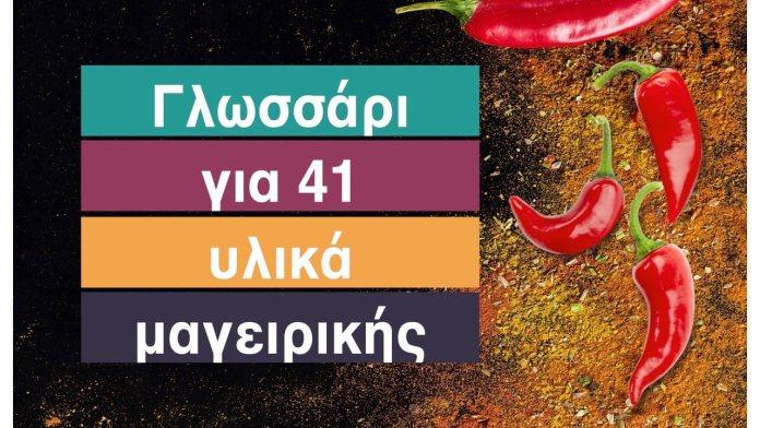 Χρήσιμο γλωσσάρι μαγειρικής