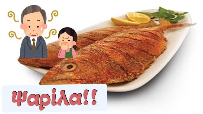Για να μη σου συμβεί όταν θα τηγανίζεις ψάρια