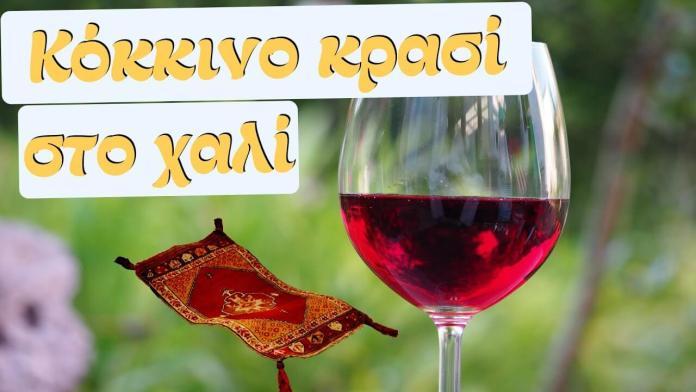 Αν πέσει κόκκινο κρασί στο χαλί ..