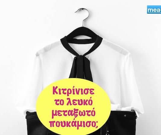 Κιτρίνισε το άσπρο μεταξωτό πουκάμισο;
