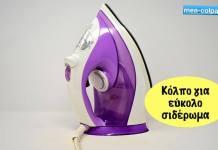 Αν το σιδέρωμα των ρούχων σε ταλαιπωρεί, υπάρχει κόλπο!