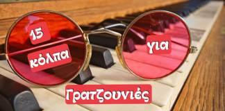 Γρατζουνιές στα γυαλιά; Δείτε 14 κόλπα για να τις ξεφορτωθείτε